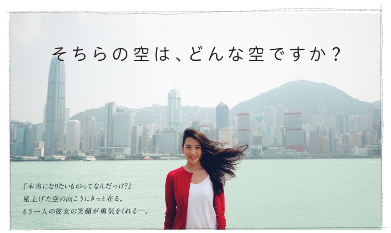 ネスレ日本株式会社<br>ネスレシアター「そちらの空は、どんな空ですか?」Short Film