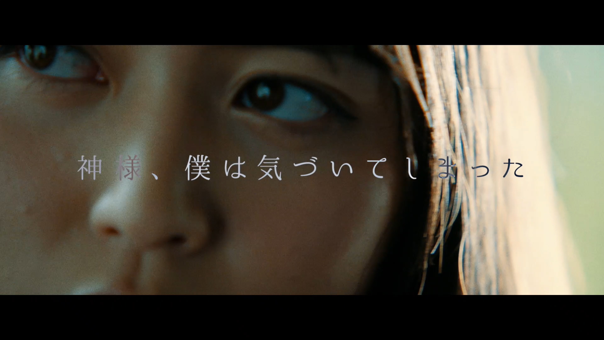 Warner Music Japan Inc.<br>神様、僕は気づいてしまった「わたしの命を抉ってみせて」