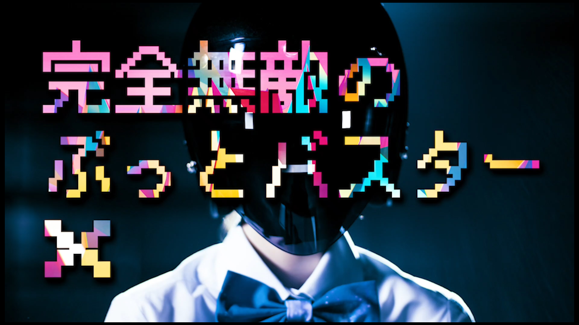 Sony Music Labels Inc.<br>魔法少女になり隊「完全無敵のぶっとバスターX」