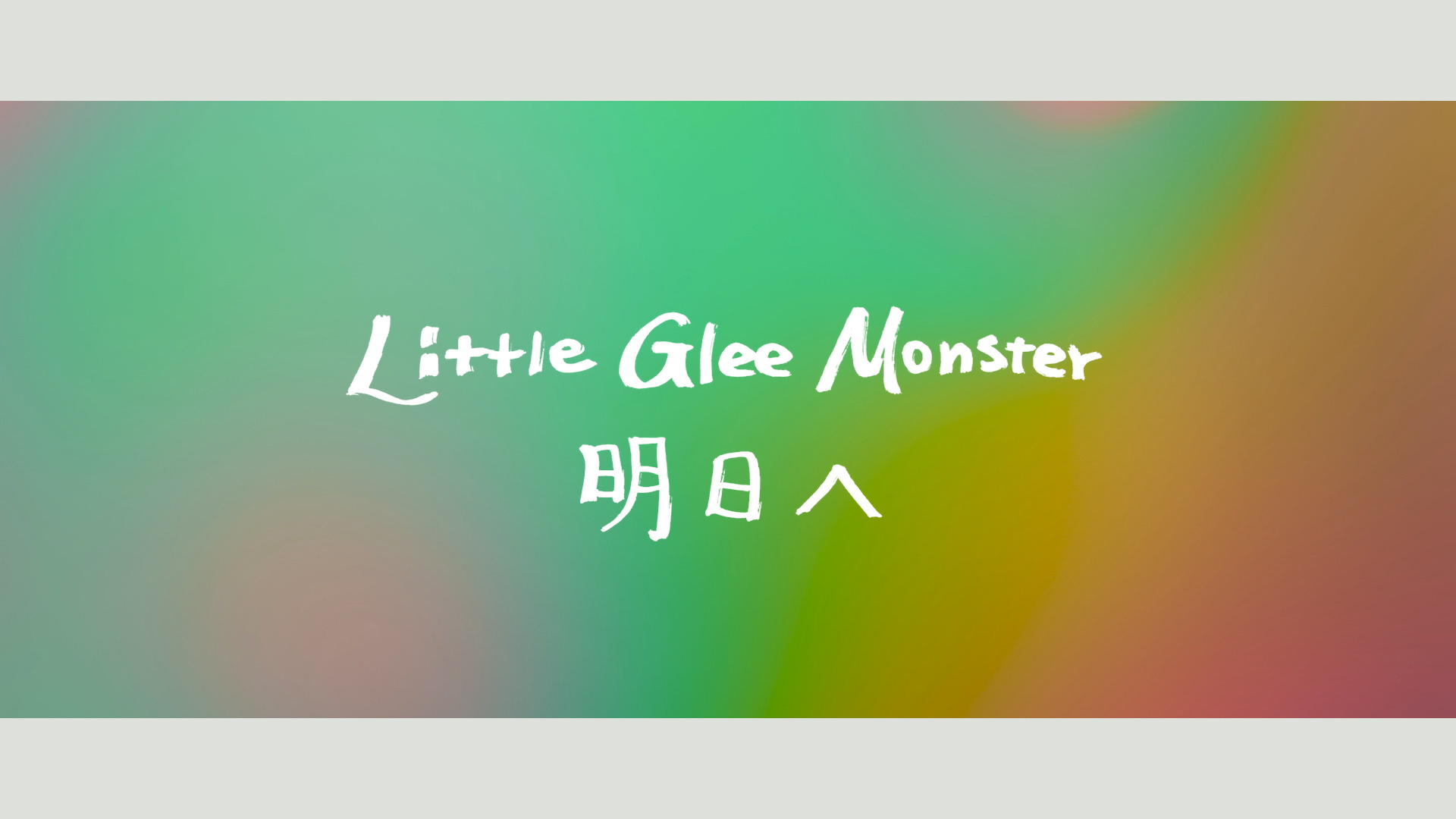 Sony Music Labels Inc.<br>Little Glee Monster「明日へ」