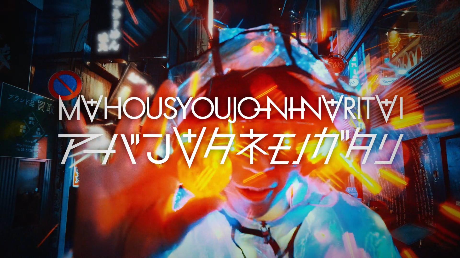 Sony Music Labels Inc.<br>魔法少女になり隊「アーバン∀タネモノガタリ」
