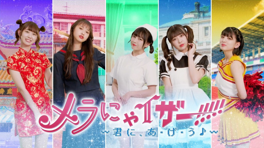 avex <br>わーすた「Meranyaizar!!!!!」(メラにゃイザー!!!!!〜君に、あ・げ・う〜)