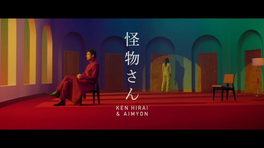 Sony Music Labels inc. <br>平井 堅 「怪物さん feat.あいみょん」